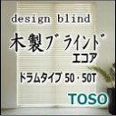 ブラインド 激安・送料無料!トーソーのデザインブラインドバランス付(木製ブラインドエコア)
