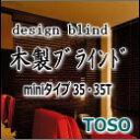 ブラインド 激安・送料無料!トーソーのデザインブラインドバランス付(木製ブラインドminiタイプ)
