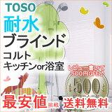【ブラインド】トーソー コルトブラインド25 浴窓テンションタイプ
