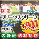 【500円値引き・10月末まで】送料無料 プリーツスクリーン しおり ファブリック コルト
