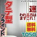 【ポイント+5%値引】タテ型 ブラインド 縦型 送料無料 ト...