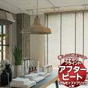 タチカワブラインド木・アルミ・ファブリック3つの素材 カスタマイズブラインドアフタービート チェーン マテリアル ウッドラック 幅220×高さ240cmまで