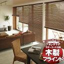 【スーパーSALE】タチカワ木製ブラインド ラダーコード仕様(木製ブラインドフォレティア チェーン50 ラスティング加工) 幅120×高さ80cmまで