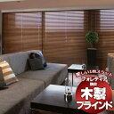 タチカワ木製調ブラインド:フォレティア チェーン50 防炎スラット 幅80×高さ80cmまで