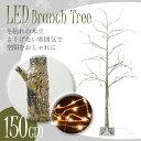 ブランチツリー 150cm LED ブラウン クリスマス イ...