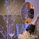 ブランチツリー ホワイト 150cm LEDイルミネーション クリスマスツリー 木モチーフ Xmas 防滴仕様 LED:150球 ブルー×ホワイト