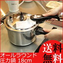 オールラウンド圧力鍋18cm料理 ご飯 煮物 茹でる 熱伝導 アルミニウム キッチン ふた付き ガスコンロ IH対応 圧力鍋 鍋 vm-s 新品アウトレットsmtb-TKRCP