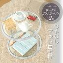 【訳あり品】 ガラステーブル 2段 ツヤなし 丸型 サイ