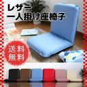 無段階で静かにリクライニング可能♪高級感ある合皮レザーの一人掛け座椅子。選べる6色でお好みの色を選べます!