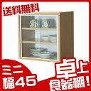 ミニ食器棚 食器棚 ミニ 引き戸 幅45 高さ45cm
