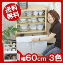 送料無料 ミニ食器棚 食器棚 90cm ミニ ロータイプ 引き戸 スリム 食器棚 幅60 小型 小型食器棚