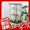 コレクションケース KKS-850 3段 ガラス フィギュア ケース 棚 ガラス扉 ガラス棚 コレクションラック ディスプレイケース ディスプレイ ショーケース...