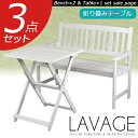 RoomClip商品情報 - ベンチ 【送料無料】 木製 屋外 SN-LAVAGE_3S ガーデン3点セット ホワイト 白 天然木 幅120 奥行57 高さ89 ベランダ イス 庭園 テラス 腰掛 庭 ガーデン チェア 椅子 ガーデニング 椅子 エクステリア OJ-L1