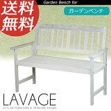 ベンチ 木製 屋外  LAVAGEベンチ LB-120 ホワイト 白 天然木 幅120 奥行57 高さ89 ベランダ イス 庭園 テラス 腰掛 庭 ガーデン チェアー 納 セール