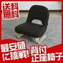 正座椅子 折りたたみ 座椅子 父の日 背もたれ 携帯用 かわいい 正座 正座イス リクライニング 3段階 座椅子 コンパクト 木製 腰痛 可愛い ミニ 1人 1人掛け ウレタン ギフト