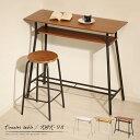 カウンターテーブル 棚 棚付き 収納 テーブル 木製 棚 S...