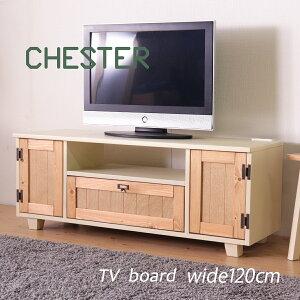 インダストリアル TVボード ビンテージ 幅120 ロータ