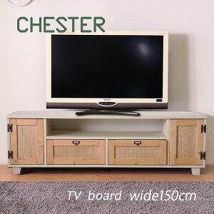 インダストリアル TVボード ビンテージ 幅150 ロータ