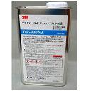3M(スリーエム) ダイノックフィルム用 スタンダードタイププライマー DP-900N3 1L