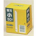 オルファ(OLFA) カッター 替刃 小 SB50K 500枚 (50枚×10) 63-1537