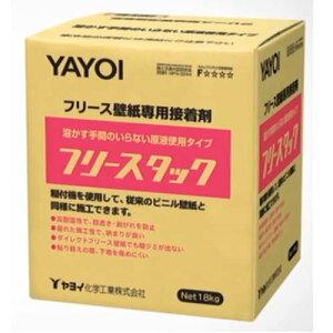 ヤヨイ化学フリースタックフリース壁紙専用接着剤原液使用タイプ218-101