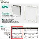 サヌキ 壁用点検口 オフホワイト WH-200 200×200