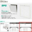 サヌキ 壁用点検口 オフホワイト WH-300 300×300