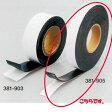 送料無料 マグネットラバー強磁タイプ(テープ付き) 2mm厚×巾30mm×長10m 1本 381-905