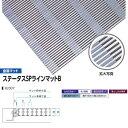 ミヅシマ工業 落とし込みマット 金属 ステータスSPラインマットB B2007 高さ20mm ピッチ7mm 400-0540 平米単価