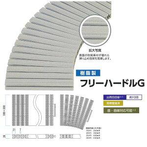 ミヅシマ工業グレーチング樹脂製フリーハードルG431-0950100〜150mm×1m