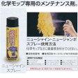テラモト ニューシャインスプレー 220mll CE-486-000-0 化学モップ用油性吸着剤