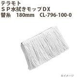 テラモト SP水拭きモップDX 替糸 180mm CL-796-100-0