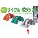 ミスギ サイクルポジション 自転車スタンド 駐輪 CP-500 幅500×奥行300×高235mm