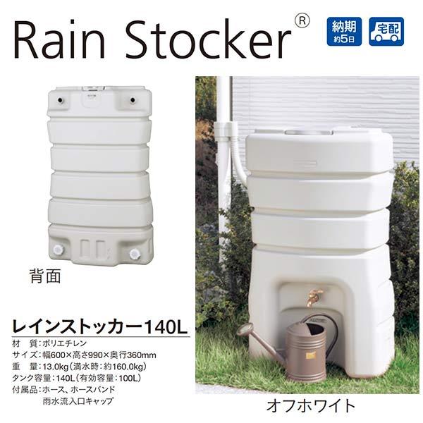 ユニソン レインストッカー140L 幅600×高さ990×奥行360mm 雨水タンク