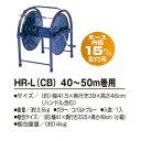樂天商城 - グリーンライフ スチールホースリール 40〜50m巻用 HR-L(CB) 1つ