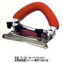 広島 カーペットトリマー カーペット切断工具 3-04 1個
