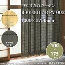 PVCカーテン 幅1000×高さ約1750mm B-PV-002 ブラウン 1台