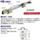 日本ドアチェック製造 ニュースター 引戸クローザ 6型(浴室用) 標準枠用 ストップ付 6型S-4 ドア重量81〜100kg以下
