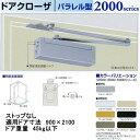 日本ドアチェック製造 ニュースター ドアクローザ パラレル型 ストップなし P-2002 ドア重量45kg以下 適用ドア寸法900×2100