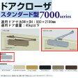 日本ドアチェック製造 ニュースター ドアクローザ スタンダード型 ストップ付き S-7002