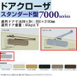 日本ドアチェック製造 ニュースター ドアクローザ スタンダード型 ストップ付き S-7003 シルバー