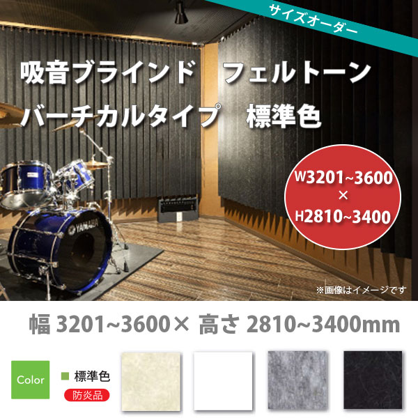東京ブラインド 吸音ブラインド 『フェルトーン』 バーチカルタイプ 標準色 製品幅3201〜3600 × 高さ2810〜3400mm 【代引き不可】【メーカー直送】