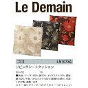 Le Demain ルドマン ココ リビングシートクッション 52×52 LN1073A