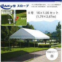 ブルドック スロープ テント 0号 1K×1.5K (1.79×2.67m) セット 天幕カラー: 白 【送料無料】 【代引き不可】の画像