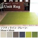 RoomClip商品情報 - 川島織物セルコン ユニットラグ ソフティライン 裏面滑り止め付き ラグ タイルカーペット 500×500mm 1枚