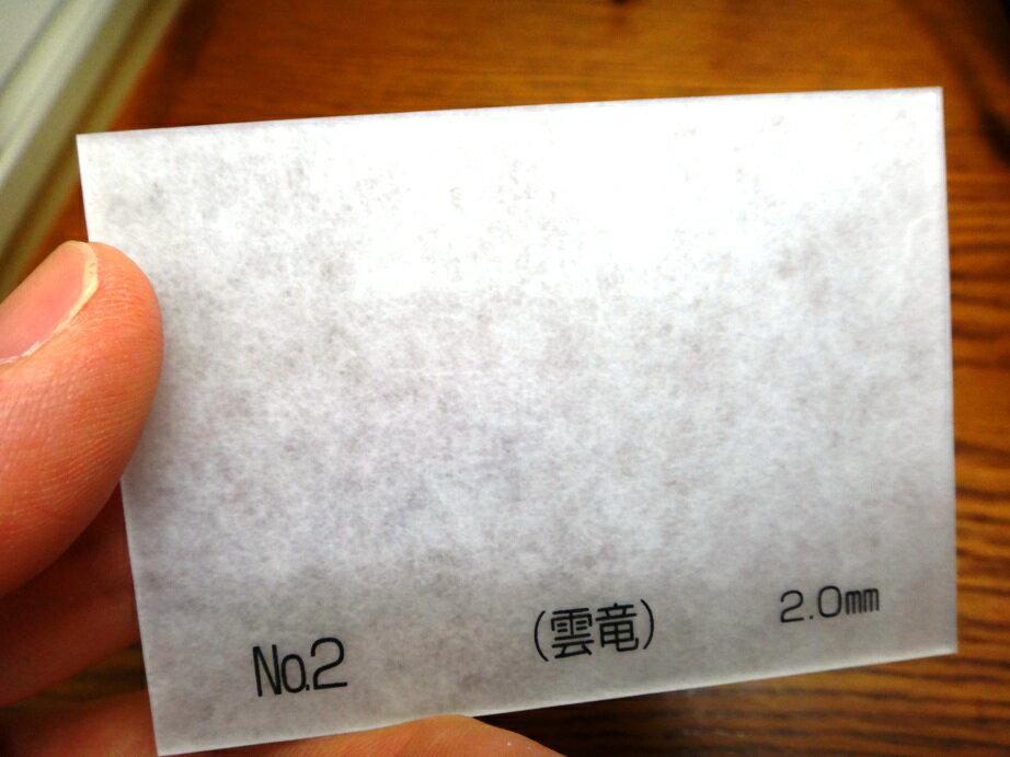 ワーロンシート 雲竜 NO.2 0.2mm厚 ...の紹介画像2