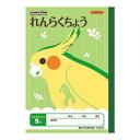 日本ノート(アピ スクールキッズA5れんらくちょう9行 SM945 1冊