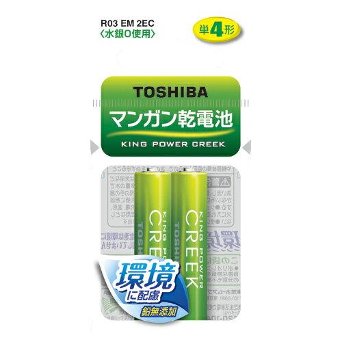 東芝 マンガン電池 単4 (2個入・吊下) R03 EM 2EC 1パック