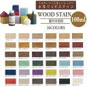 ターナー色彩 屋内木部用塗料 水性ウッドステイン 100ml 全36色