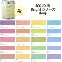 ターナー色彩 壁紙に塗れる水性塗料 Jカラー Bright シリーズ deep 4L